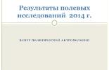 Результаты полевых исследований Центра политической антропологии в 2014 г.