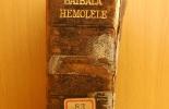 Первое издание бибилии на гавайском языке, 1818. Минпаку, Осака