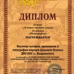 диплом история тазов