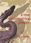 Ларин В.Л. - В тени проснувшегося дракона: Российско-китайские отношения на рубеже XX—XXI веков