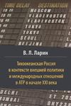 Ларин В.Л. - Тихоокеанская Россия в контексте внешней политики и международных отношений в АТР в начале XXI века
