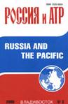Россия и АТР