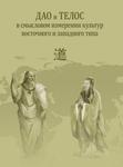 Дао и телос в смысловом измерении культур восточного и западного типа